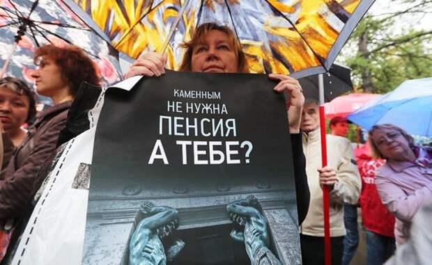 Пенсионная реформа: Госдума ускорит дефолт харизмы Путина