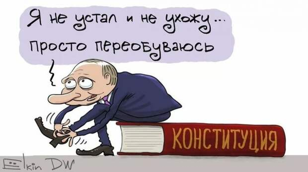 Несменяемость Путина — узурпация власти