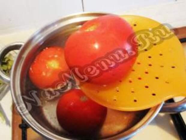 положить на 2 минуты томаты в кипяток
