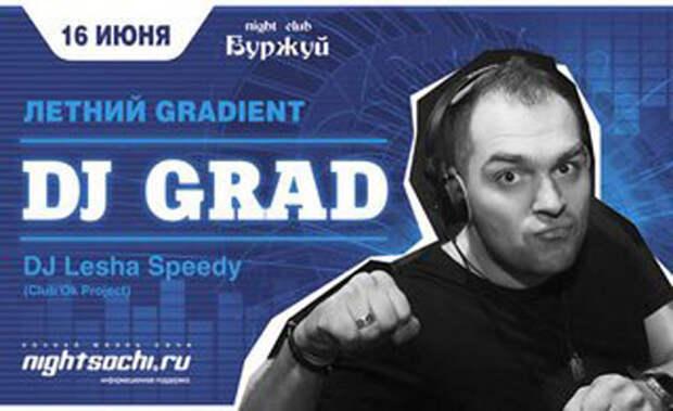 Умер DJ Grad