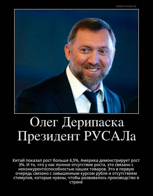 Великий экономист Дерипаска.