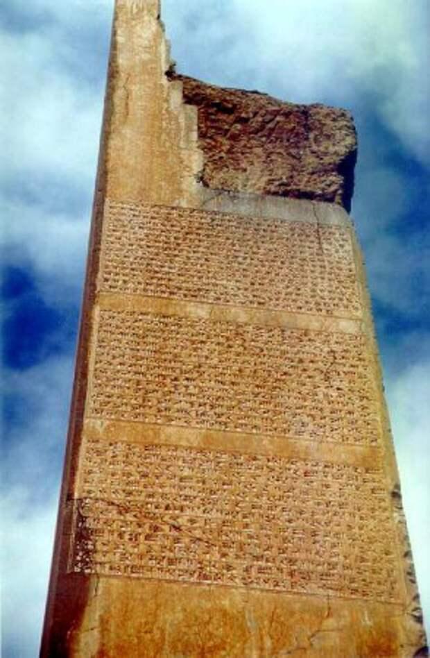 Стена Пересеполя с надписями на трех языках: эламском, вавилонском и древнеперсидском