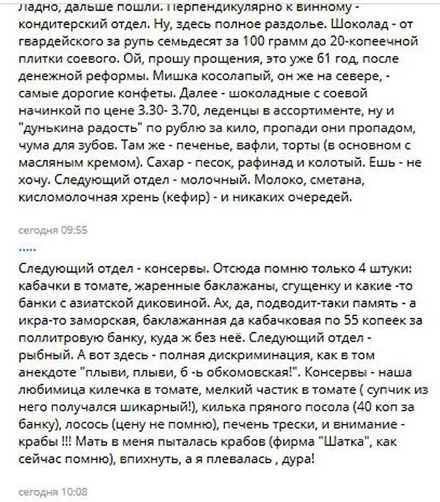 Воспоминания россиян о ценах в СССР