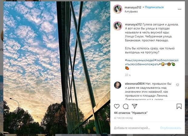 Фото дня: небесная мозаика в Алтуфьеве
