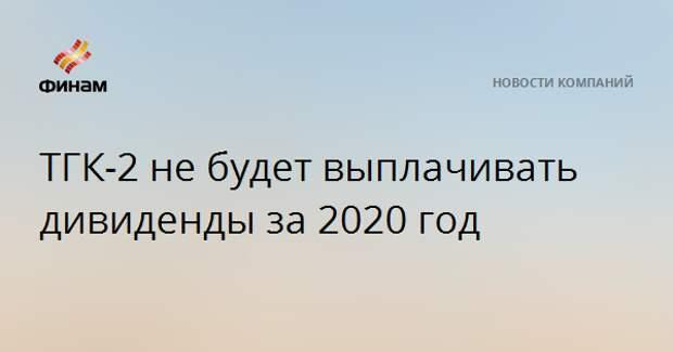 ТГК-2 не будет выплачивать дивиденды за 2020 год