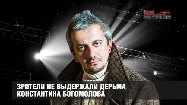 Зрители не выдержали дерьма Константина Богомолова