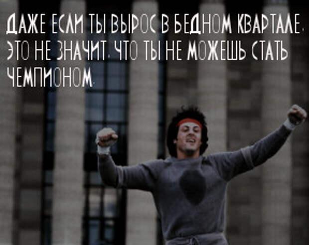 10 жизненных цитат от Сильвестра Сталлоне