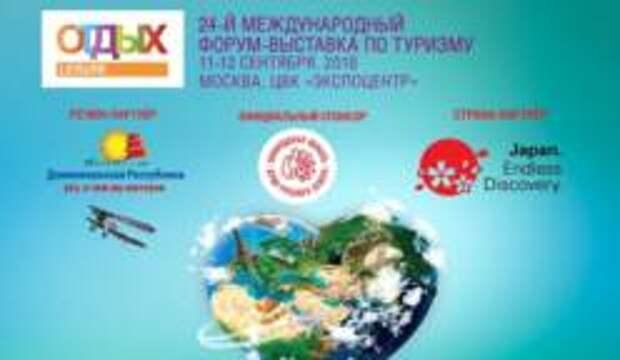 24 Международная туристская выставка-форум «ОТДЫХ 2018» состоится в ЦВК «Экспоцентр» (павильон 2, залы 1 – 3) в Москве 11-13 сентября.