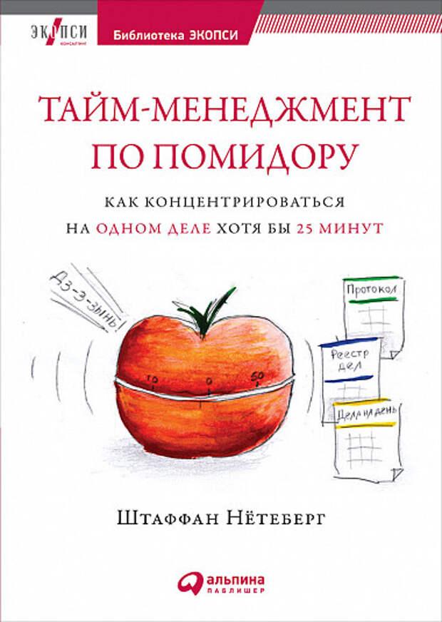 5 мотивирующих книг, с помощью которых можно стать лучше и обучиться новому