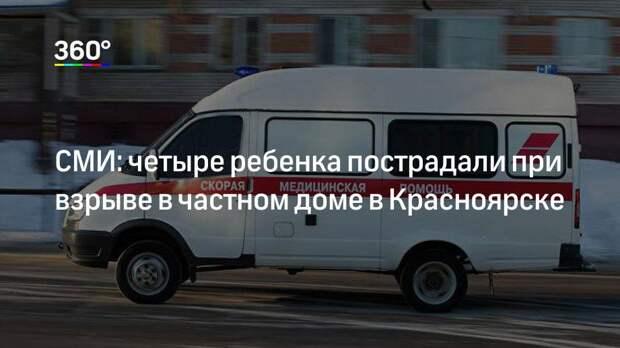 СМИ: четыре ребенка пострадали при взрыве в частном доме в Красноярске