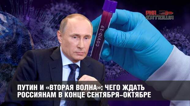 Путин и «вторая волна»: чего ждать россиянам в конце сентября-октябре