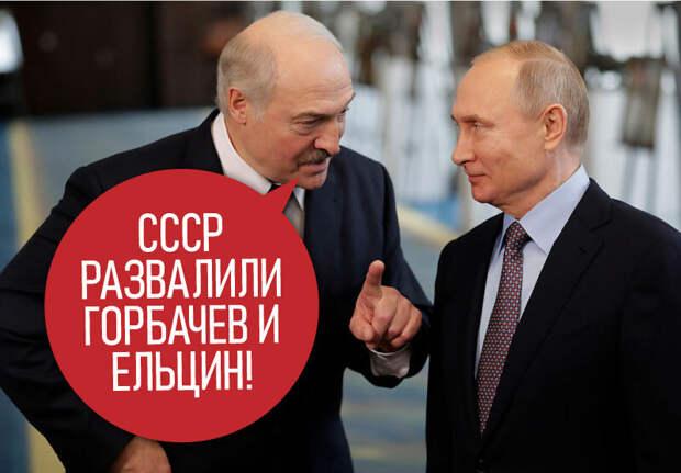 Лукашенко адекватнее Путина оценивает причины развала СССР