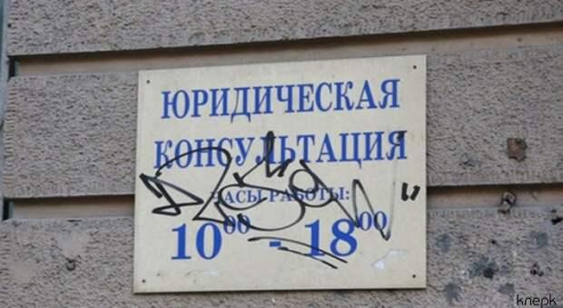 Минюст проследит за оказанием гражданам бесплатной юридической помощи