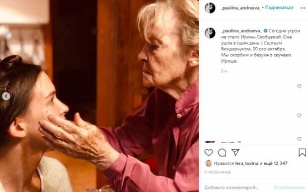 Паулина Андреева показала один из последних снимков со свекровью Ириной Скобцевой