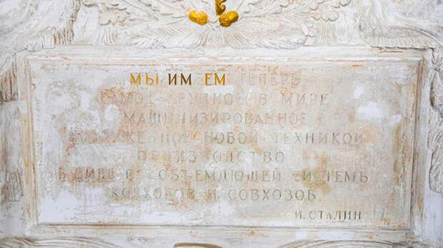 Историческое изречение Сталина обнаружили в павильоне ВДНХ