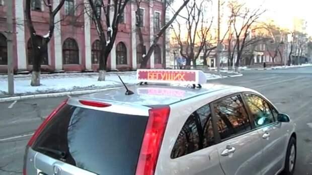 Госдума ополчилась на бегущую строку на такси