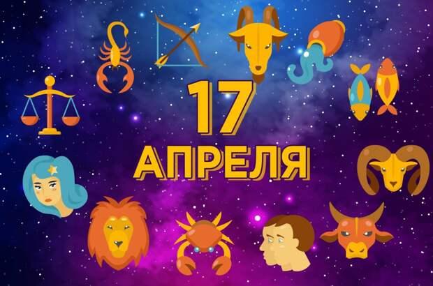 Энергия Овнов и ошибки Раков: гороскоп на 17 апреля по знакам Зодиака