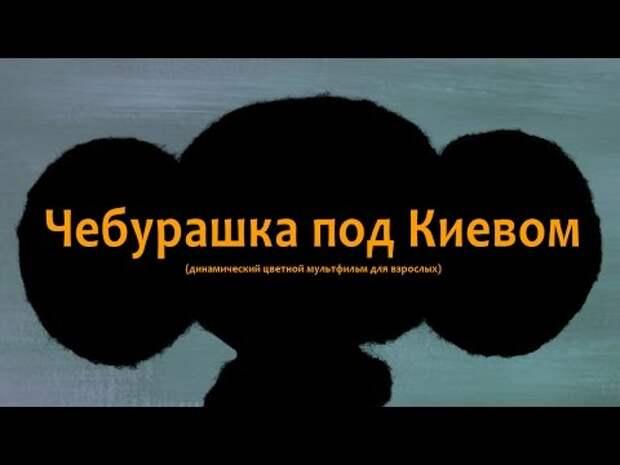 Чебурашка под Киевом