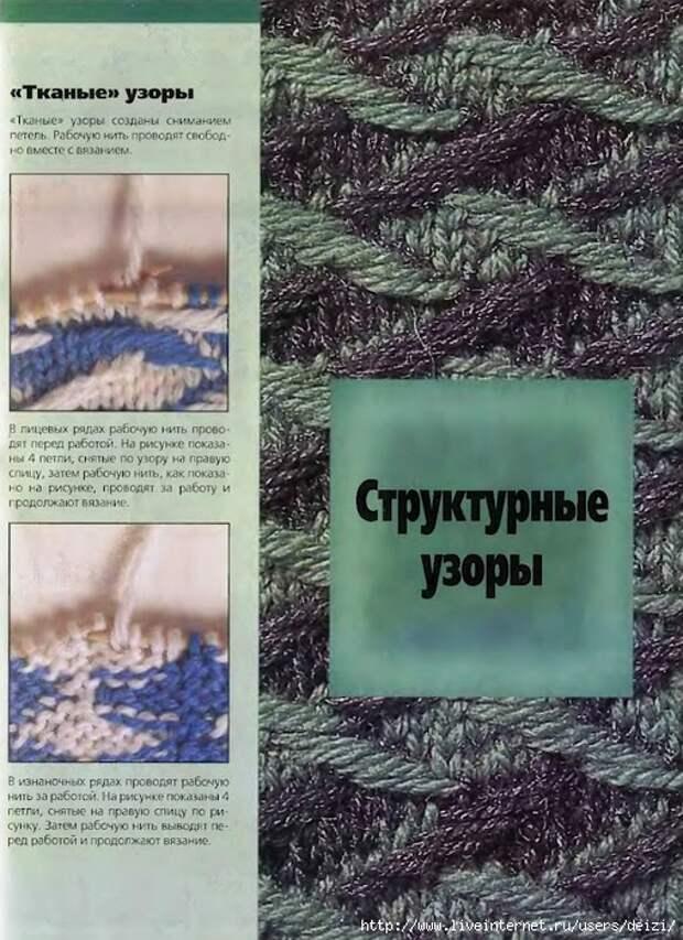 __Page_57_Image_0001 (508x700, 300Kb)