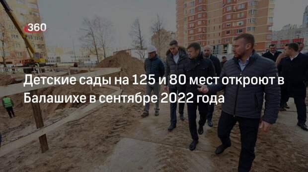 Глава Балашихи Сергей Юров проверил ход строительства двух новых детских садов