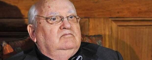 Горбачев прокомментировал призыв Михалкова признать его преступником