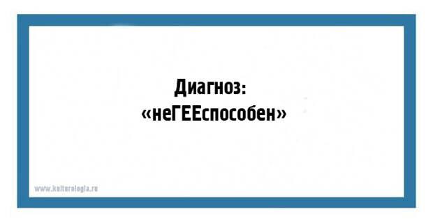 20 юмористическо-жизненных открыток от настоящих правдорубов
