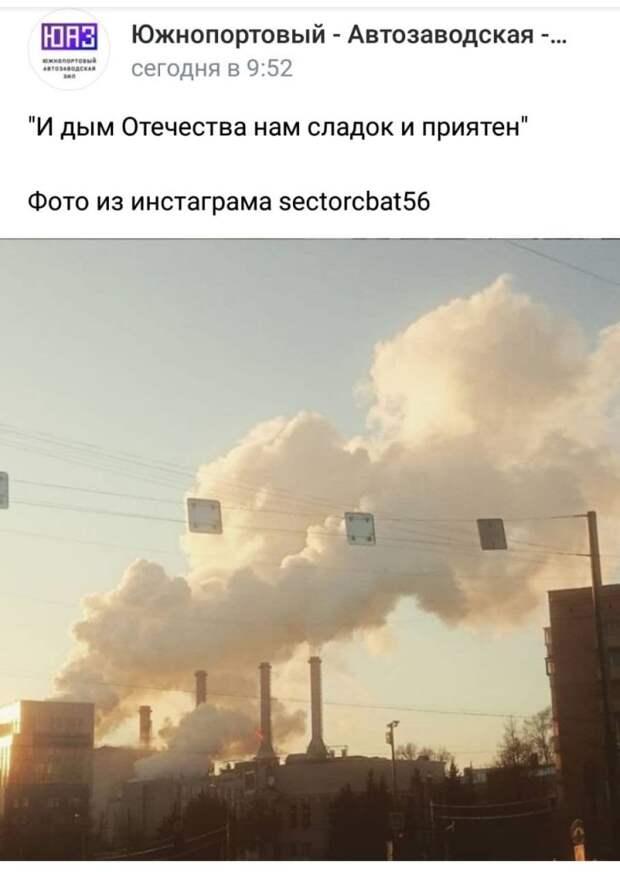 Фото дня: клубы белого дыма над Южнопортовым