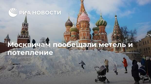 Москвичам пообещали метель и потепление