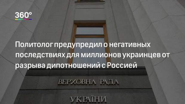 Политолог предупредил о негативных последствиях для миллионов украинцев от разрыва дипотношений с Россией
