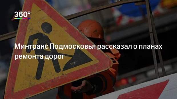 Минтранс Подмосковья рассказал о планах ремонта дорог