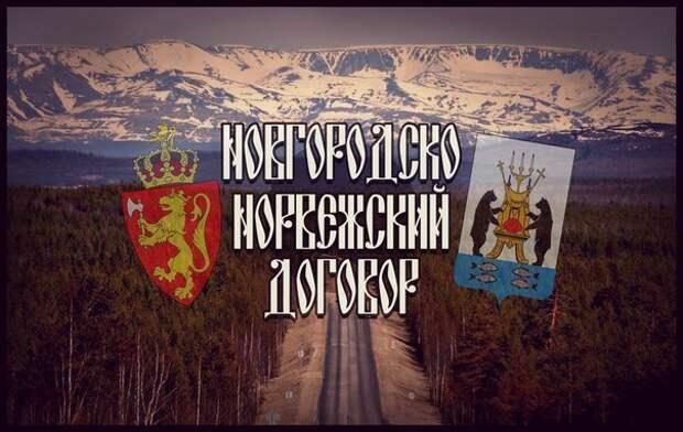 Норвежско-новгородский договор 1326 года