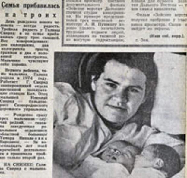 Амурская правда, 1976 год. На БАМе пополнение! Галина Свирид родила тройню