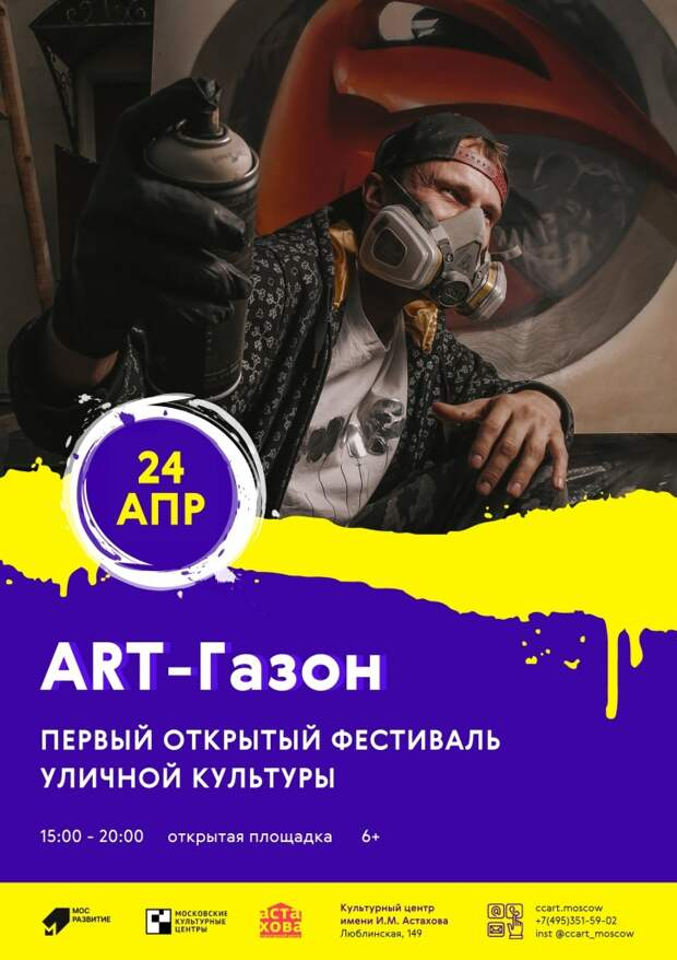 Культурный центр им. Астахова проведет первый открытый фестиваль уличной культуры