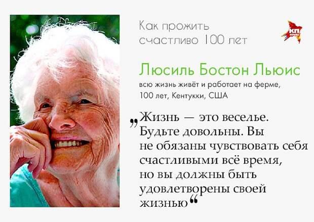 50 секретов долголетия от тех, кто дожил до ста лет