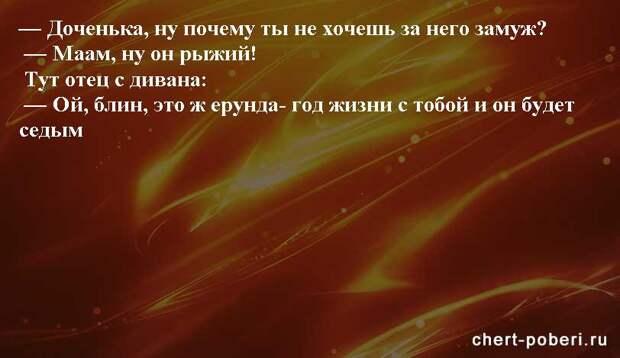Самые смешные анекдоты ежедневная подборка chert-poberi-anekdoty-chert-poberi-anekdoty-35411212102020-14 картинка chert-poberi-anekdoty-35411212102020-14