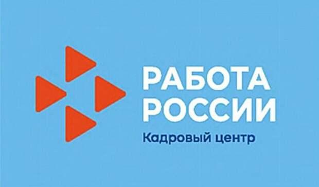 ВТобольске откроется модернизированный центр «Работа России»