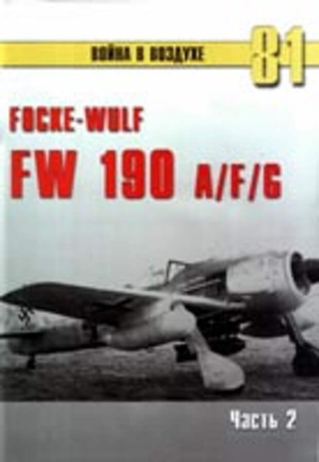 Focke Wulf. FW-190A/F/G. Часть 2