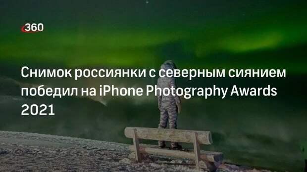 Снимок россиянки с северным сиянием победил на iPhone Photography Awards 2021