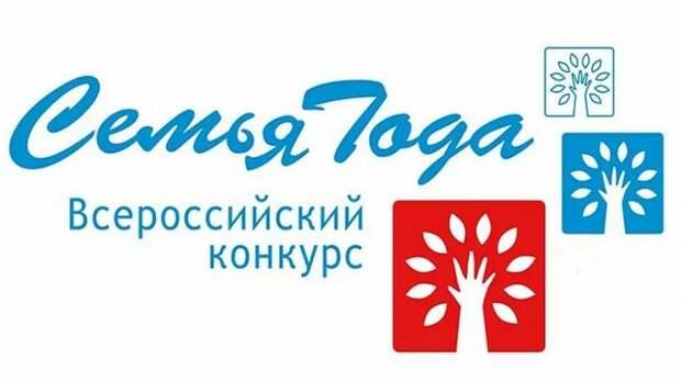 В Крыму с 26 апреля по 4 июня пройдет региональный этап Всероссийского конкурса «Семья года»