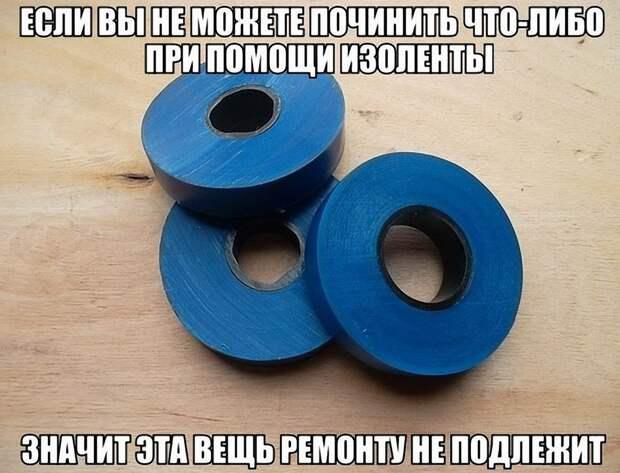 Синяя изолента Синяя изолента, прикол, юмор