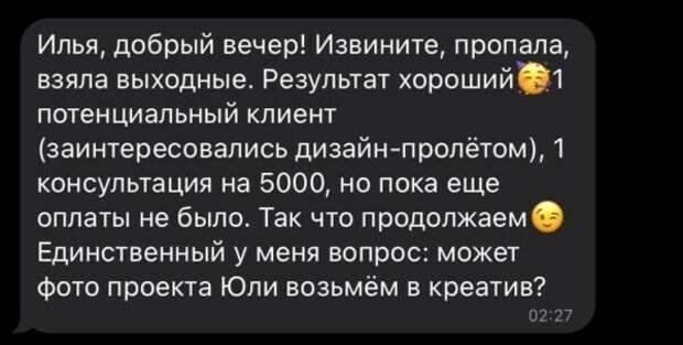 Кейс: Продвижение дизайнера. Как получать заявки по 300 рублей.