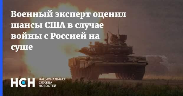 Военный эксперт оценил шансы США в случае войны с Россией на суше