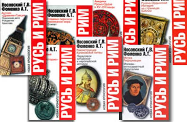 Серия книг Русь Рим