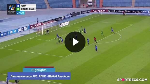 Лучшие моменты АГМК - Шабаб Аль Ахли