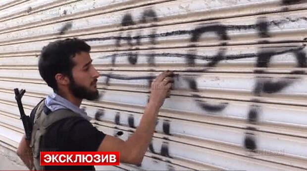 Смерть России! Боевики ИГИЛ расписали сирийский город угрозами в адрес России и Китая