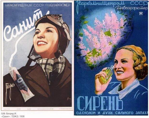 Реклама советской косметики ТЭЖЭ