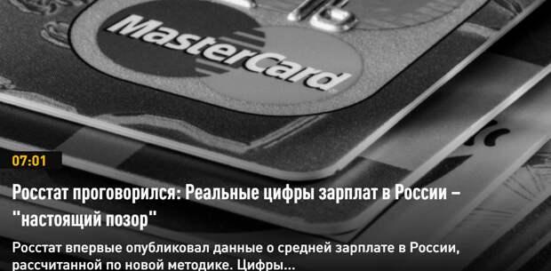 """Росстат проговорился: Реальные цифры зарплат в России – """"настоящий позор"""""""