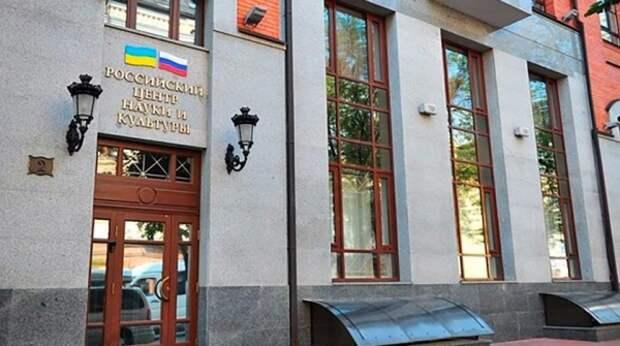 Россия потребовала от Украины объяснить санкции против Россотрудничества