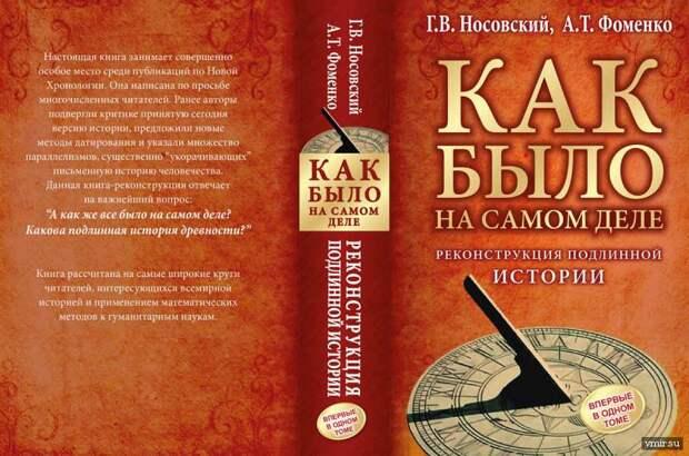История человечества,  'заново открытая' Анатолием Фоменко и Глебом Носовским