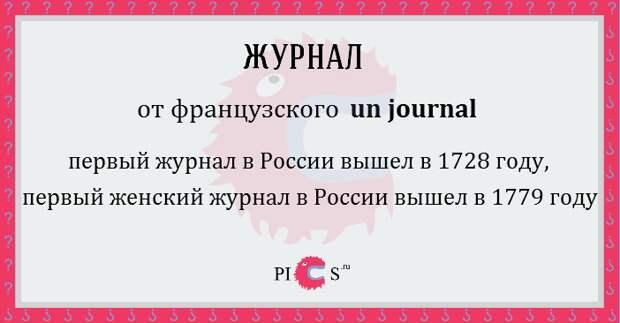 20 открыток о том, как мы говорим по-французски, когда говорим по-русски